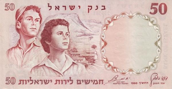 Israel 50 Lirot (1958-1960)