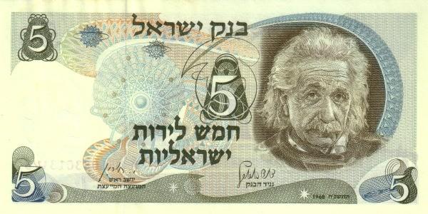 Israel 5 Lirot (1968)