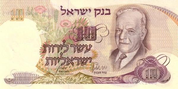 Israel 10 Lirot (1968)