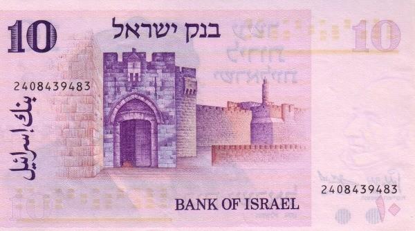Israel 10 Lirot (1973-1975)