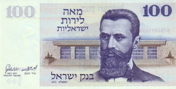 Israel 100 Lirot (1973-1975)