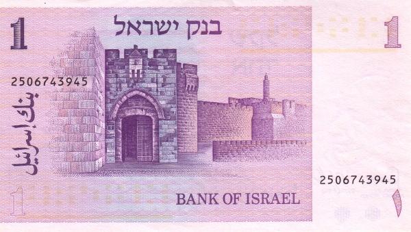 """Israel 1 Sheqel (1978-1984 """"Sheqel"""")"""