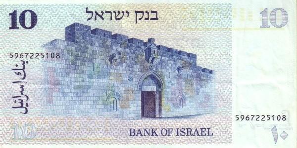 """Israel 10 Sheqalim (1978-1984 """"Sheqel"""")"""