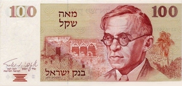 """Israel 100 Sheqalim (1978-1984 """"Sheqel"""")"""