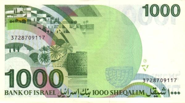"""Israel 1000 Sheqalim (1978-1984 """"Sheqel"""")"""