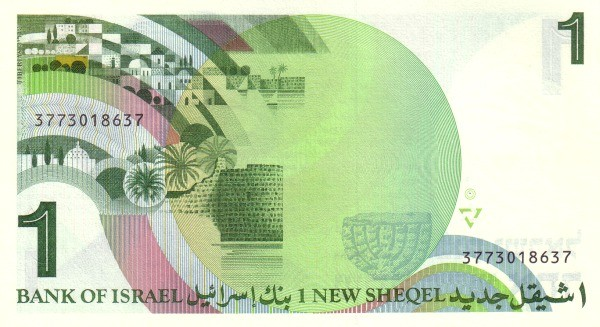 "Israel 1 New Sheqel (1985-1992 ""New Sheqel"")"