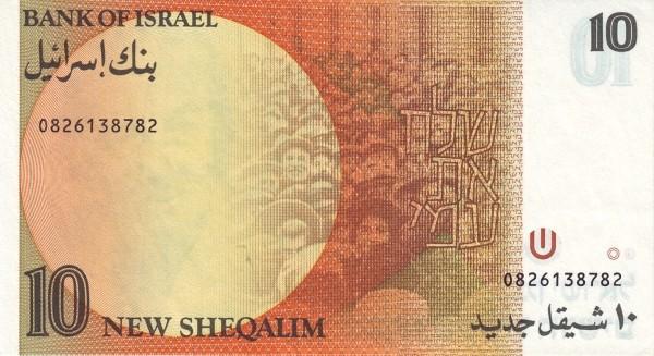 "Israel 10 New Sheqalim (1985-1992 ""New Sheqel"")"