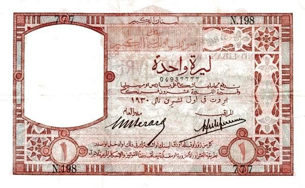 Lebanon 1 Livre (1930 Banque de Syrie et du Grand-Liban)