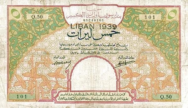 Lebanon 5 Livres (1939 Banque de Syrie et du Grand-Liban)