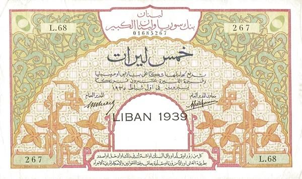 Lebanon 5 Livres (1939 Banque de Syrie et du Grand-Liban-2)