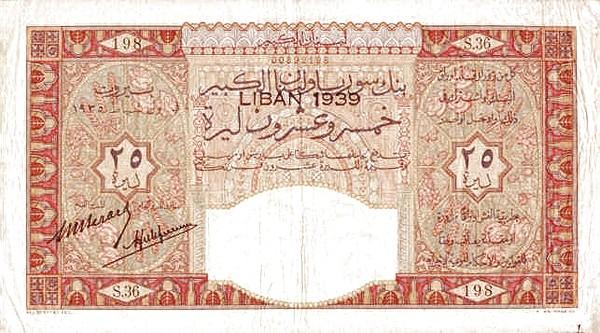 Lebanon 25 Livres (1939 Banque de Syrie et du Grand-Liban)
