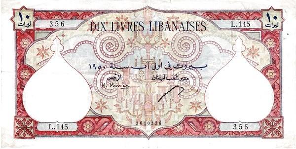 Lebanon 10 Livres (1945-1950 Banque de Syrie et du Liban)