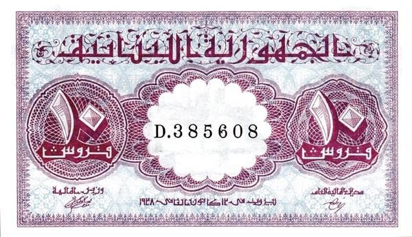 Lebanon 10 Piastres (1948 République Libanaise)