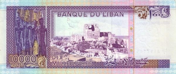 Lebanon 10000 Livres (1964-1993 Banque du Liban)