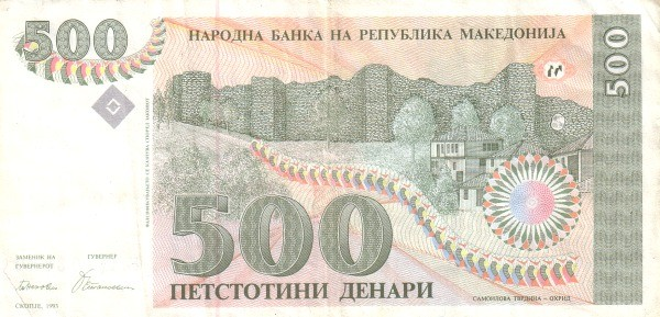 Macedonia 500 Denari (1993)