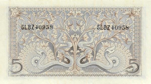 Indonesia 5 Rupiah (1952)