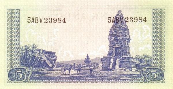 Indonesia 5 Rupiah (1957 Animals)