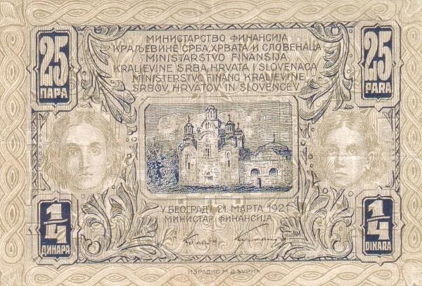 Yugoslavia 1/4 Dinars (1919-1921 Dinar)