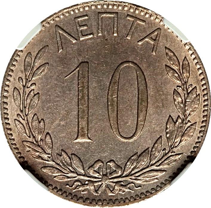 Greece 10 Lepta (1894-1895 George I)