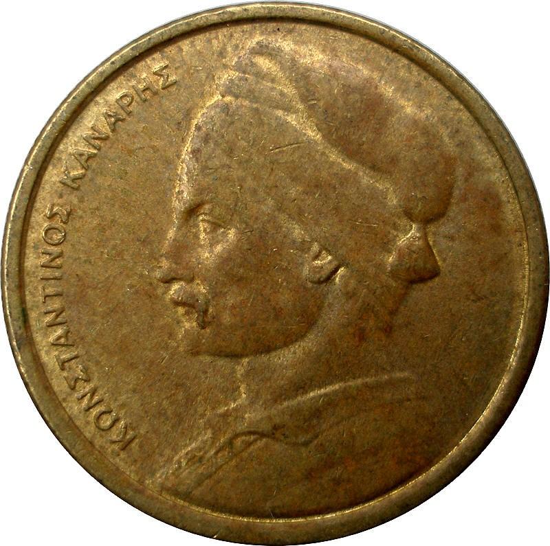 Greece 1 Drachma (1976-1986)