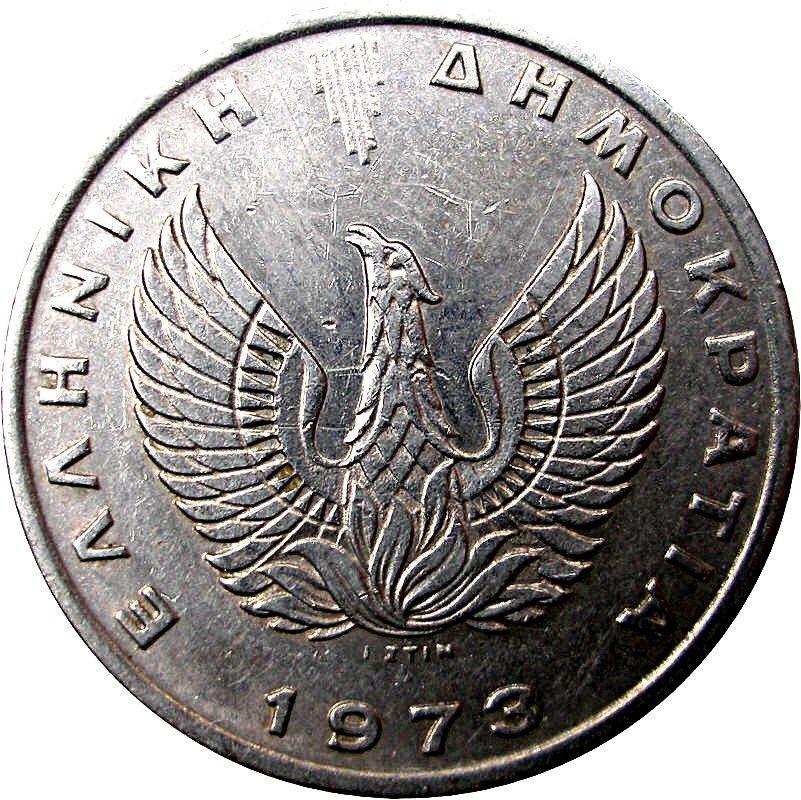 Greece 10 Drachmai (1973 Regime of the Colonels)