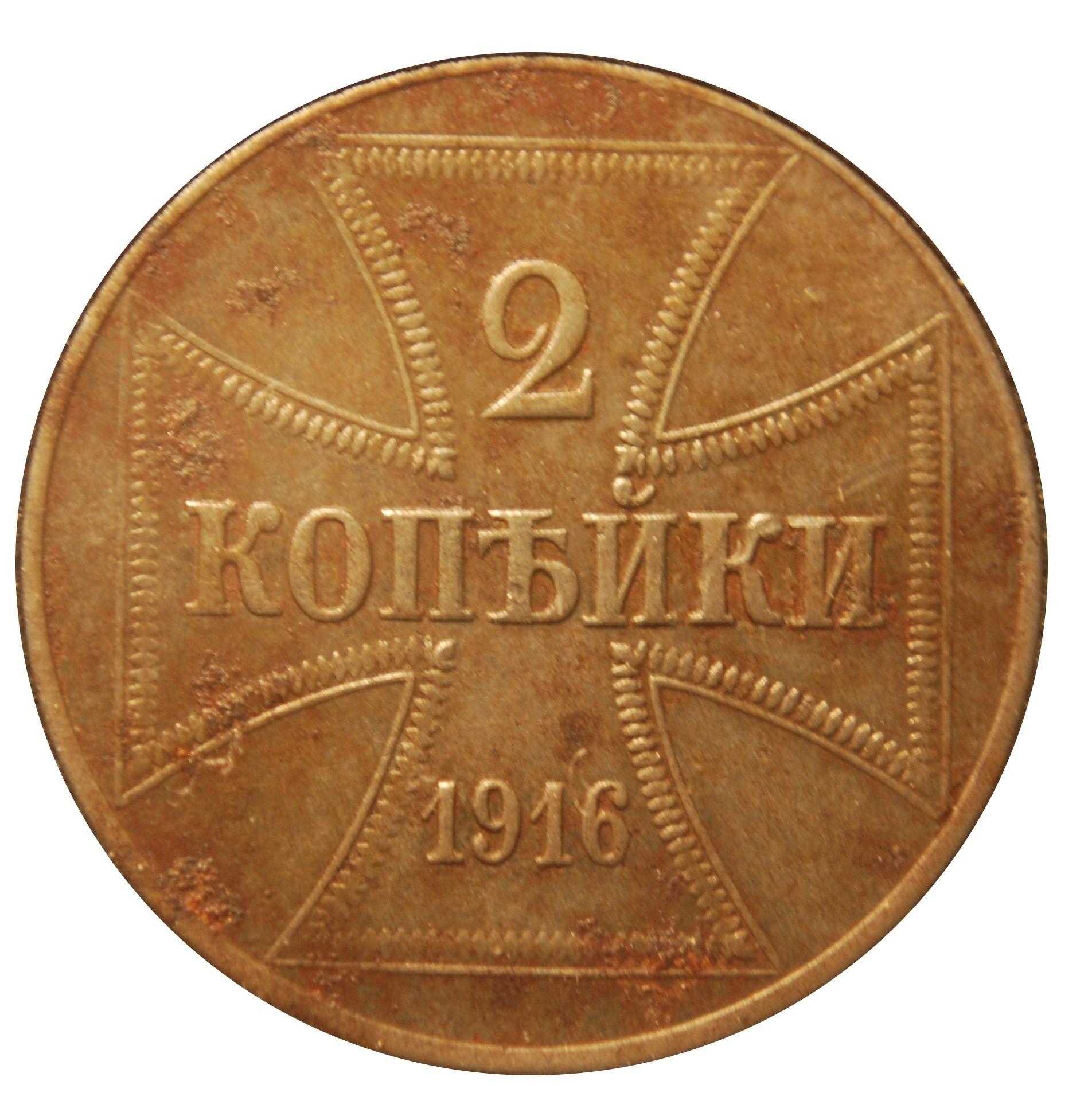 Germany 2 Kopecks (1916 Wilhelm II Military Coinage)