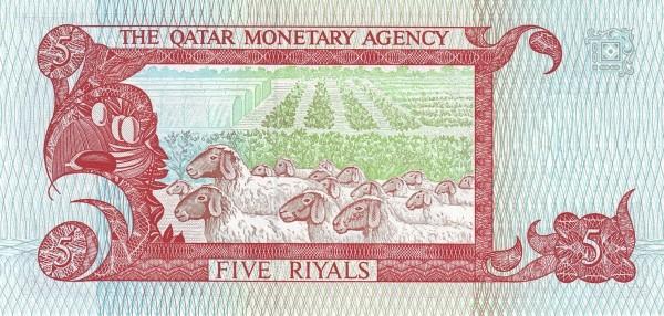 Qatar 5 Riyals (1980 Qatar Monetary Agency)