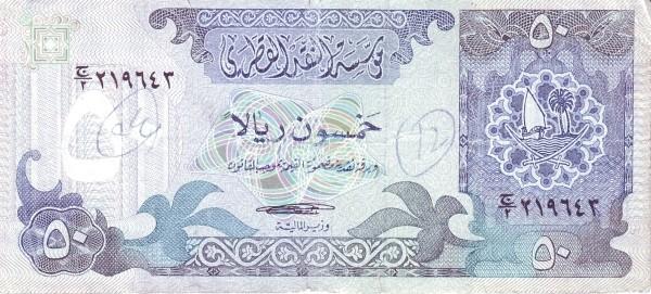Qatar 50 Riyals (1980 Qatar Monetary Agency)