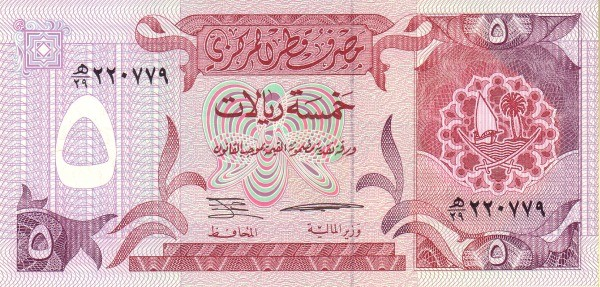 Qatar 5 Riyals (1996 Qatar Central Bank)