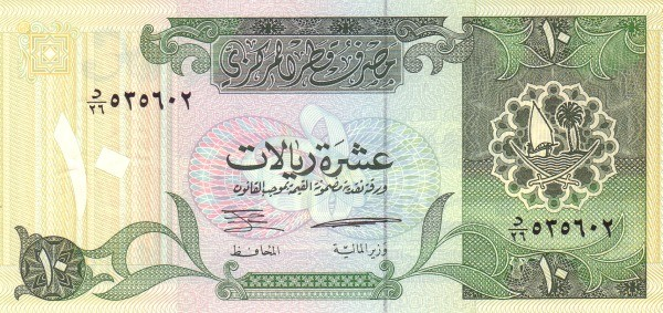 Qatar 10 Riyals (1996 Qatar Central Bank)