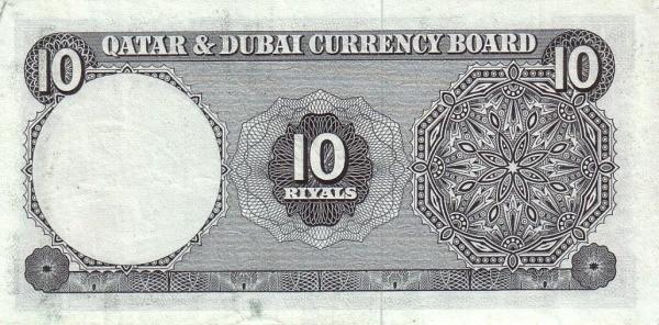 Qatar 10 Riyals (1960 Qatar & Dubai Currency Board)