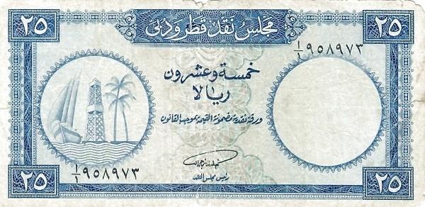 Qatar 25 Riyals (1960 Qatar & Dubai Currency Board)