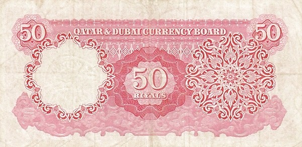 Qatar 50 Riyals (1960 Qatar & Dubai Currency Board)