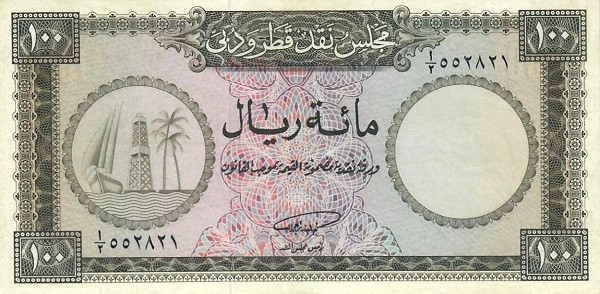 Qatar 100 Riyals (1960 Qatar & Dubai Currency Board)