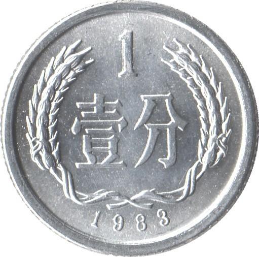 China 1 Fen (1955-2017)