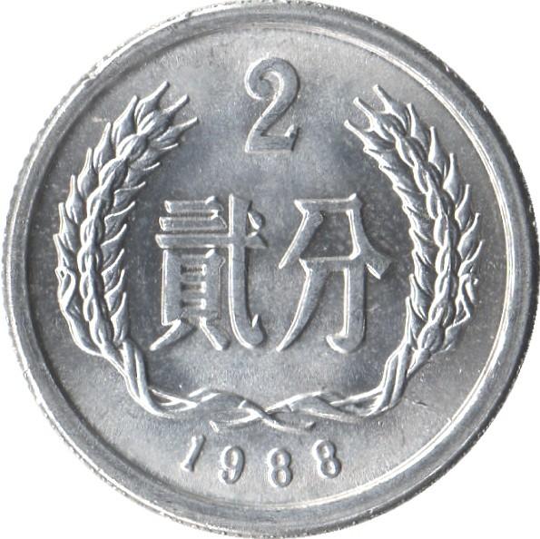 China 2 Fen (1956-2000)