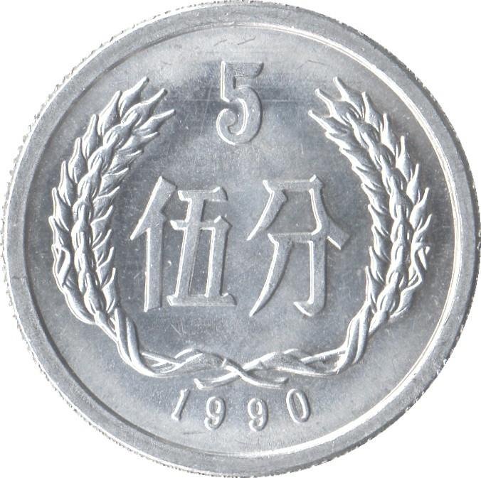 China 5 Fen (1955-2000)