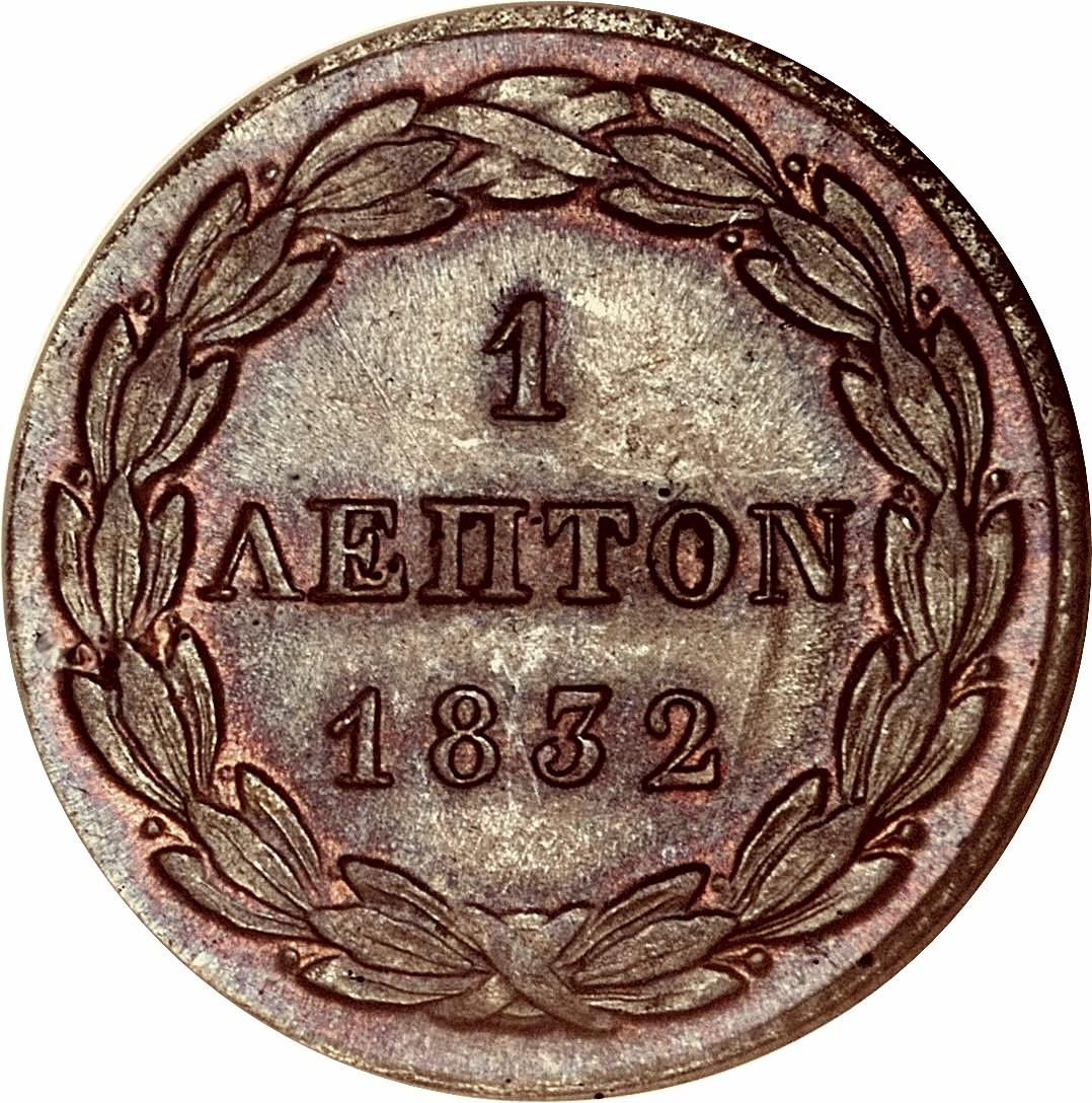 Greece 1 Lepton (1832-1843 Othon)