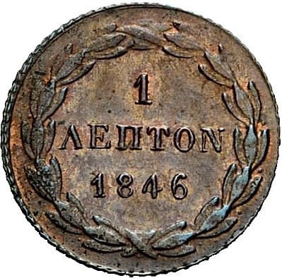 Greece 1 Lepton (1844-1846 Othon)