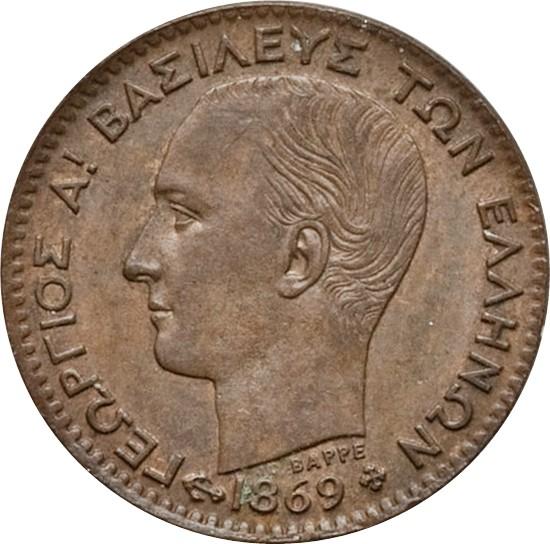 Greece 1 Lepton (1869-1870 George I)