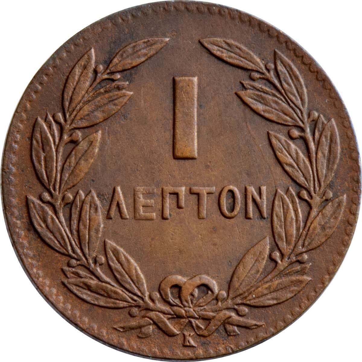 Greece 1 Lepton (1878-1879 George I)