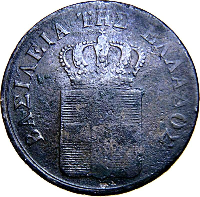 Greece 10 Lepta (1833-1844 Othon)