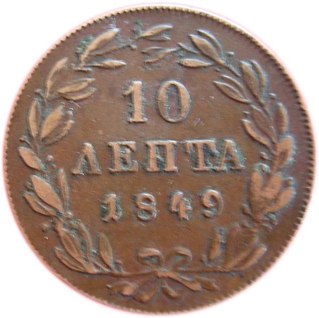 Greece 10 Lepta (1847-1857 Othon)