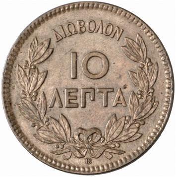 Greece 10 Lepta (1869-1870 George I)